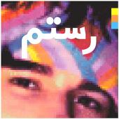 Album artwork for Rostam - Half-light