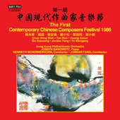 Album artwork for The First Contemporary Chinese Composers Festival