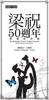 Album artwork for Butterfly Lovers Violin Concerto: 50th Anniversary