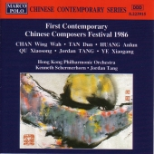 Album artwork for FIRST CONTEMPORARY CHINESE COMPOSERS FSTIVAL 1986